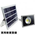 「実用新案登録」太阳能灯 20W 可替换电池 COB灯 TYH-20C