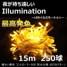 LED串灯 15m 250球 黄 LD44-15Y